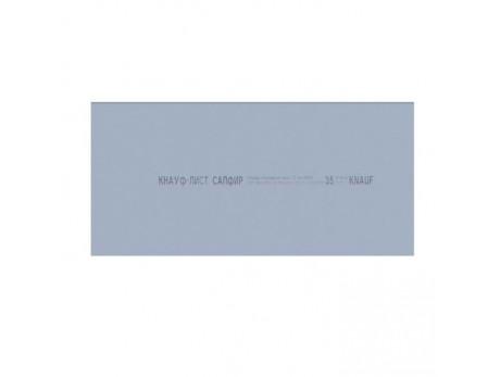 Звукоизоляционный гипсокартон Кнауф Сапфир 2500х1200х12,5мм